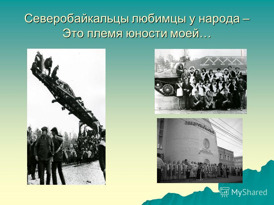 Северобайкальцы любимцы у народа – Это племя юности моей…
