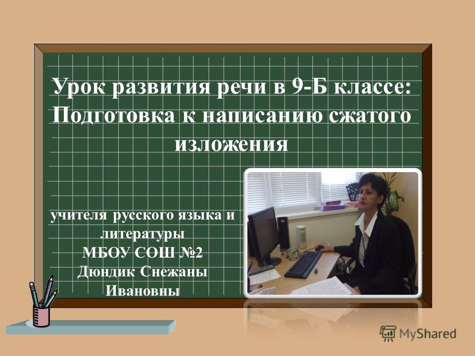 учителя русского языка и литературы МБОУ СОШ 2 Дюндик Снежаны Ивановны