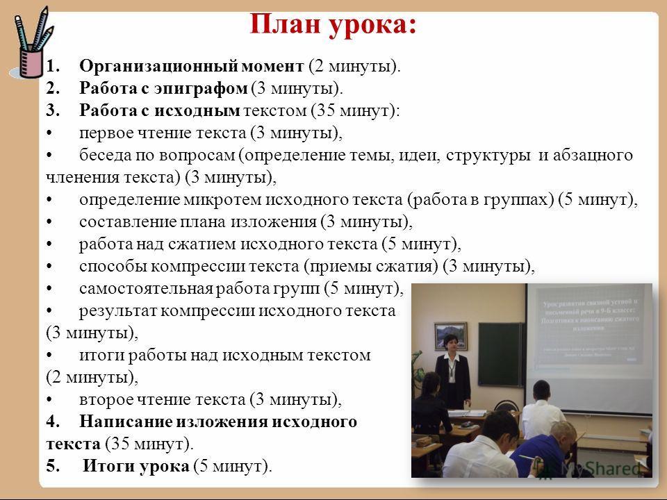План урока: 1.Организационный момент (2 минуты). 2.Работа с эпиграфом (3 минуты). 3.Работа с исходным текстом (35 минут): первое чтение текста (3 минуты), беседа по вопросам (определение темы, идеи, структуры и абзацного членения текста) (3 минуты),