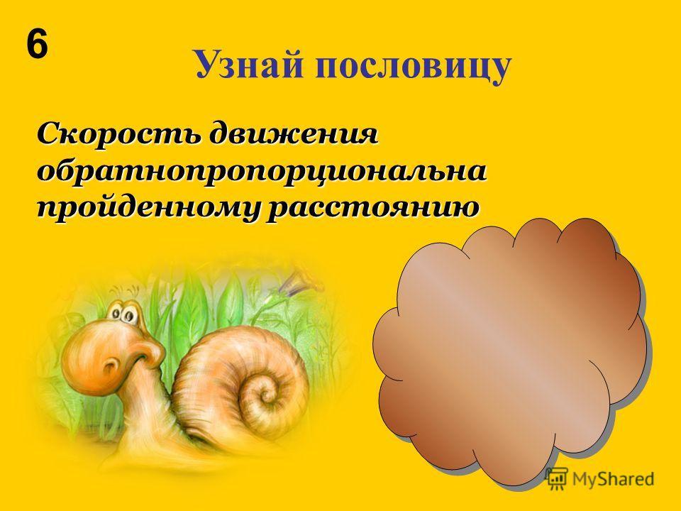 Если Вы испытываете страх перед вирусами, то пользоваться Интернетом не стоит Волков бояться – в лес не ходить Узнай пословицу 5