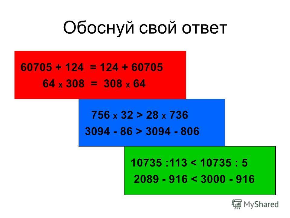 Сравни выражения, не вычисляя 60705 + 124 124 + 60705 64 х 308 308 х 64 756 х 32 28 х 736 3094 - 86 3094 - 806 10735 :113 10735 : 5 2089 – 916 3000 - 916