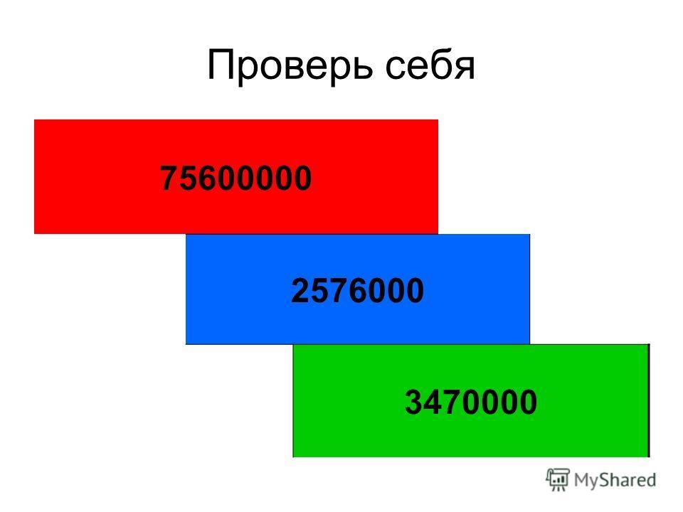 Выполни действия: 94500 х 800 36800 х 70 6940 х 500