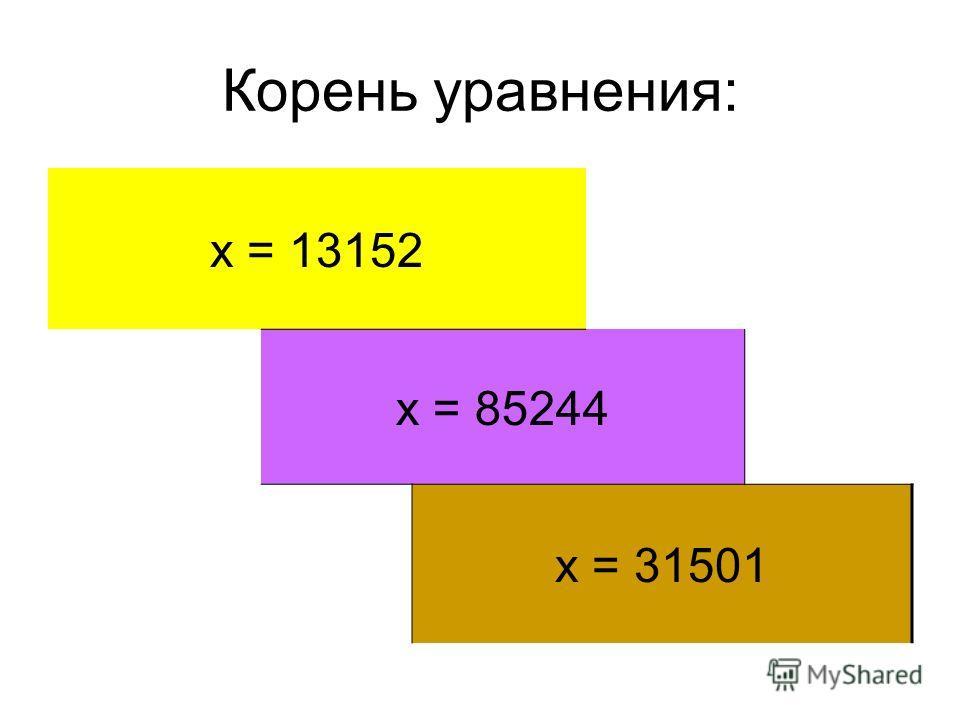 Решить уравнения: х + 2548 = 15700 90050 – х = 4806 х – 534 = 30967