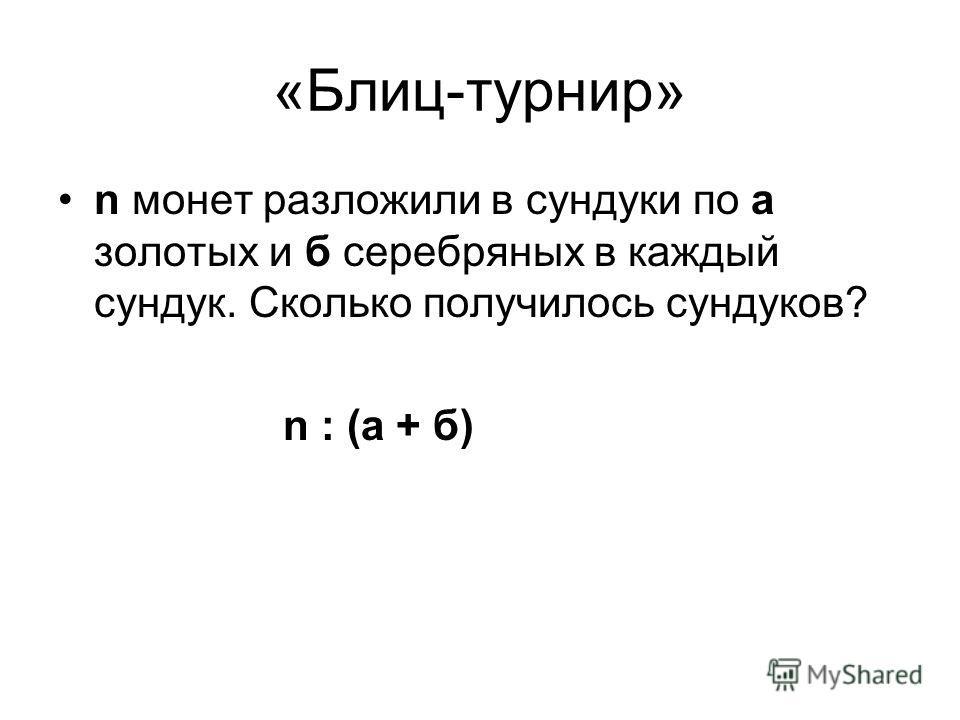 «Блиц-турнир» Длина прямоугольного участка земли n метров. Это на 6 м больше, чем ширина. Какова площадь участка? n x (n – 6)