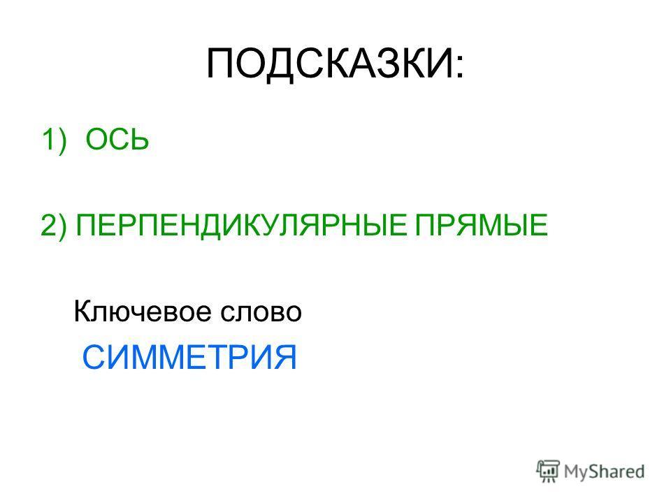 СОКРОВИЩНИЦА
