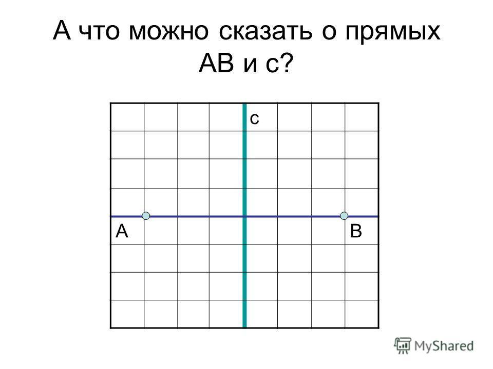 Что можно сказать о расположении точек А и В относительно прямой с? с АВ
