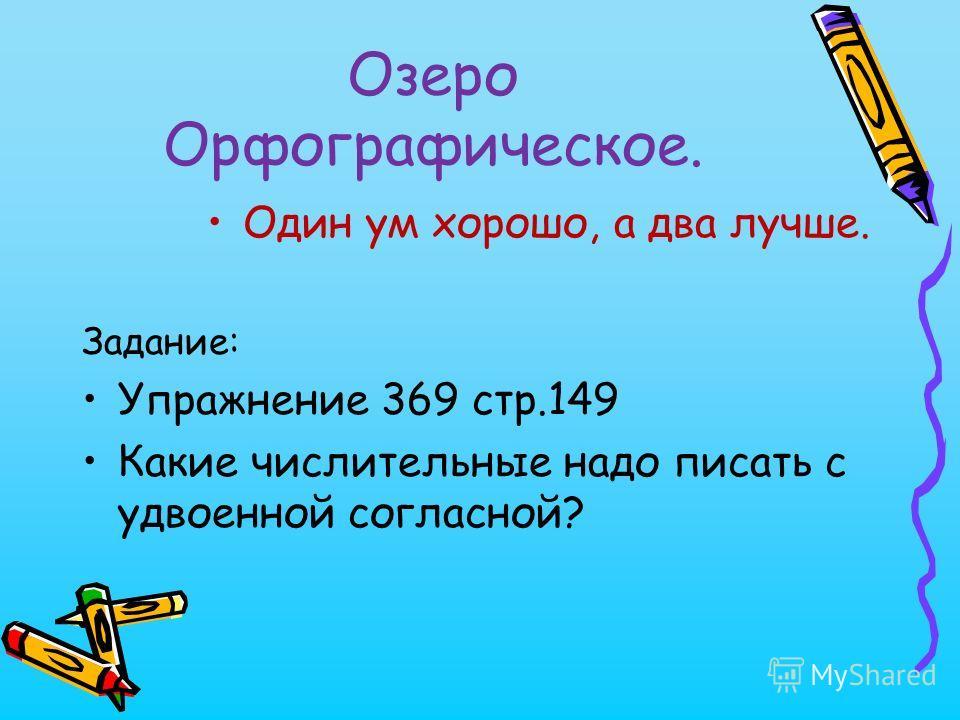 Город Математиков Замок Кроссвордов. Без грамматики не выучишь и математики. 1. 130-114=? 3. 280+520=? 2. 60+40=? 4. 800-300=? Задание: Решите и запишите примеры, используя различные варианты. От получившихся в ответе количественных числительных обра