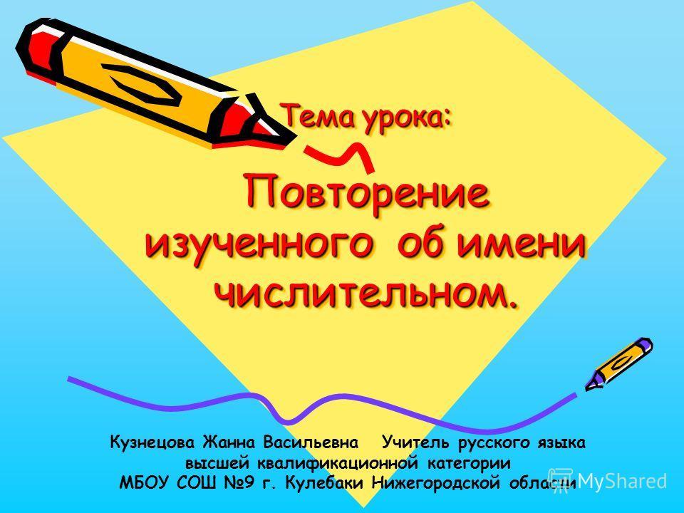 Журнал русский язык