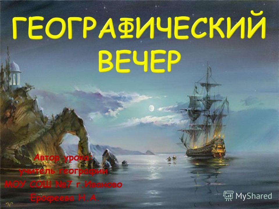 Автор урока: учитель географии МОУ СОШ 7 г.Иваново Ерофеева Н.А.