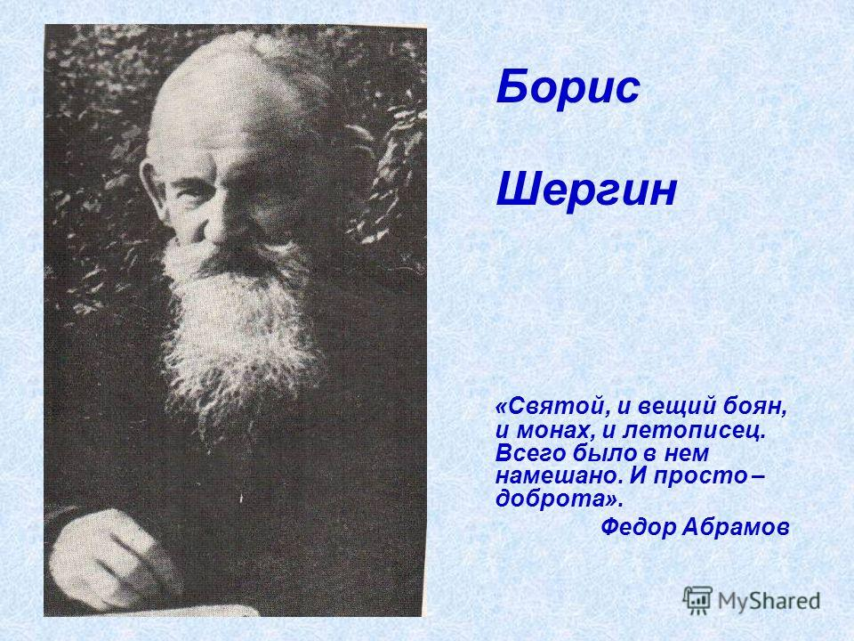 Борис Шергин «Святой, и вещий боян, и монах, и летописец. Всего было в нем намешано. И просто – доброта». Федор Абрамов