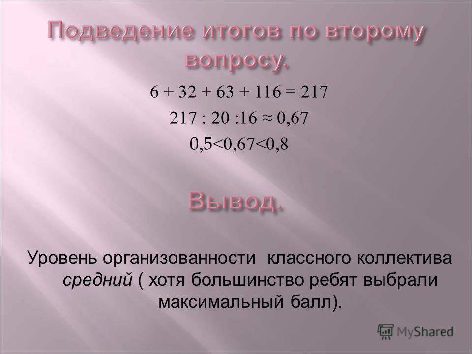 6 + 32 + 63 + 116 = 217 217 : 20 :16 0,67 0,5