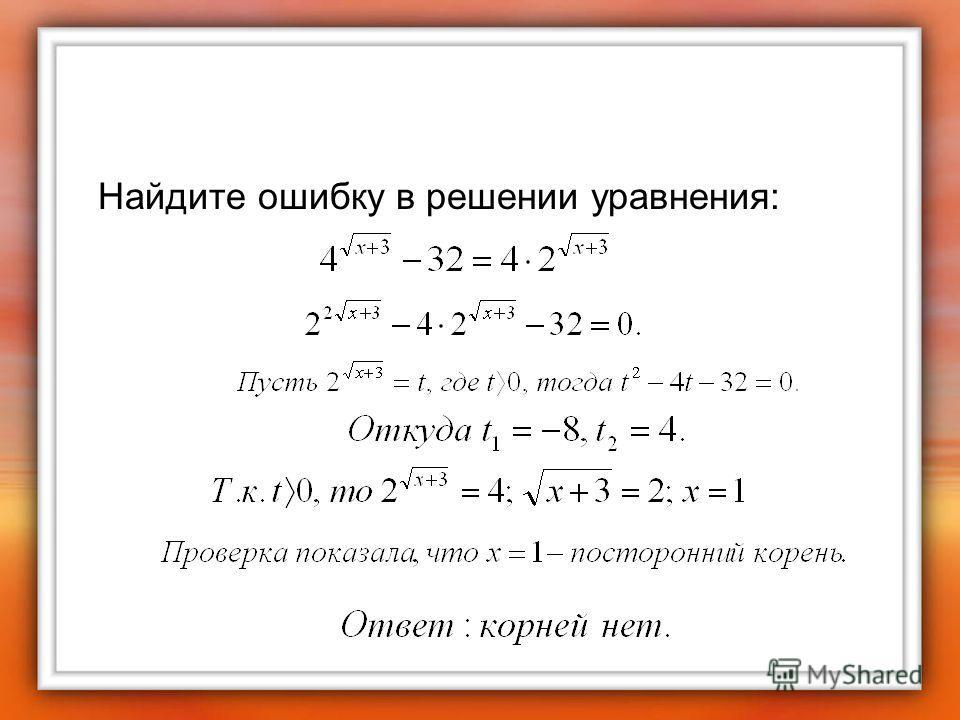 Найдите ошибку в решении уравнения: