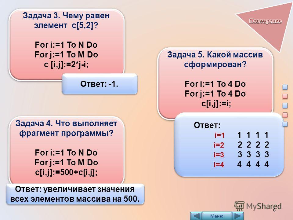 Задача 3. Чему равен элемент c[5,2]? For i:=1 To N Do For j:=1 To M Do c [i,j]:=2*j-i; Задача 3. Чему равен элемент c[5,2]? For i:=1 To N Do For j:=1 To M Do c [i,j]:=2*j-i; Ответ: -1. Задача 4. Что выполняет фрагмент программы? For i:=1 To N Do For