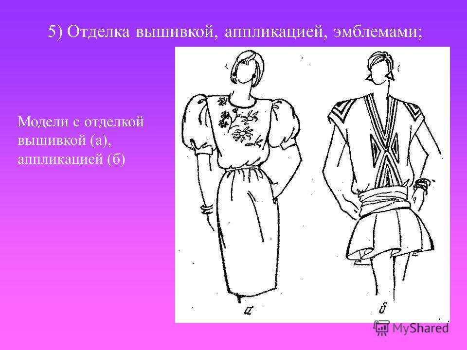 5) Отделка вышивкой, аппликацией, эмблемами; Модели с отделкой вышивкой (а), аппликацией (б)