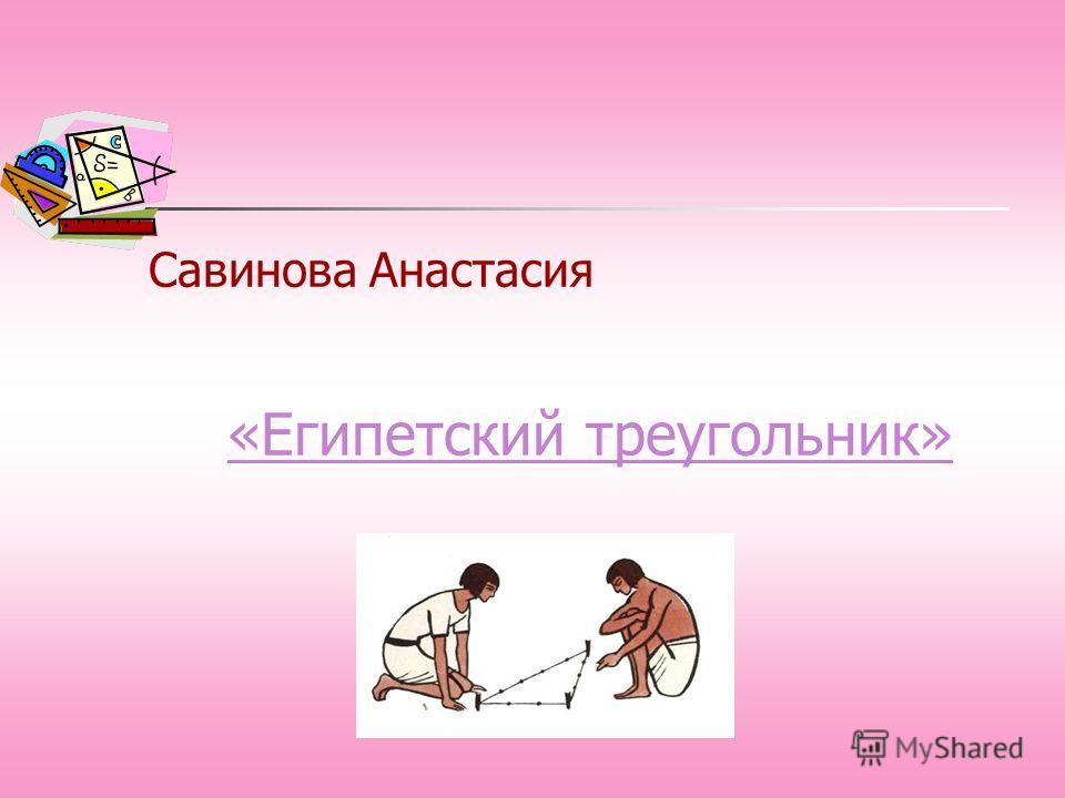 Савинова Анастасия «Египетский треугольник»