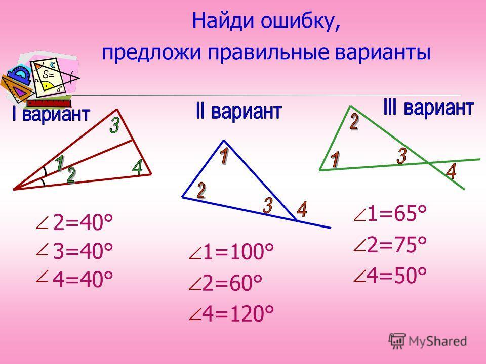 Найди ошибку, предложи правильные варианты 2=40° 3=40° 4=40° 1=65° 2=75° 4=50° 1=100° 2=60° 4=120°