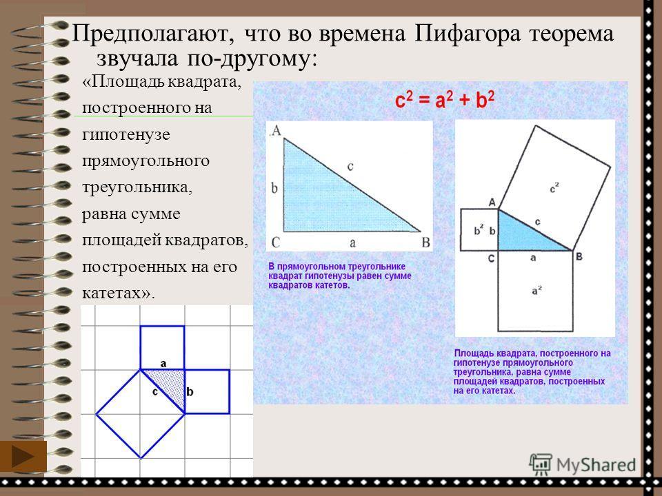 История теоремы Пифагора Пифагор Самосский ок. 580 – ок. 500 до н.э.
