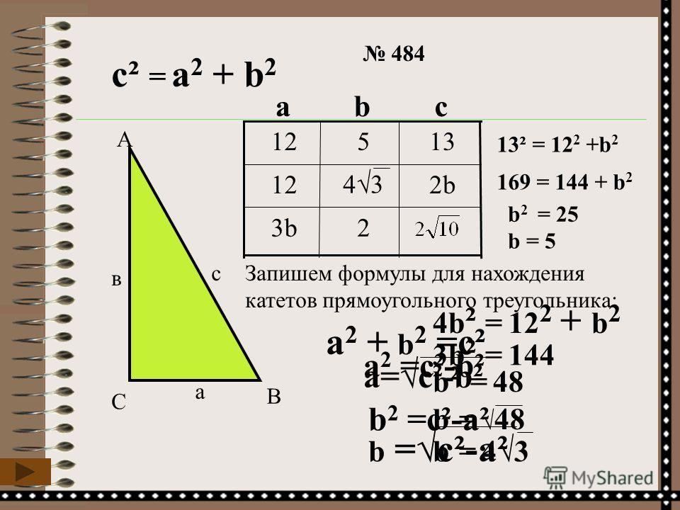 с² = а 2 + b 2 8 6 5 1086 cbа а в с С А В 483 61 с = а 2 + b 2