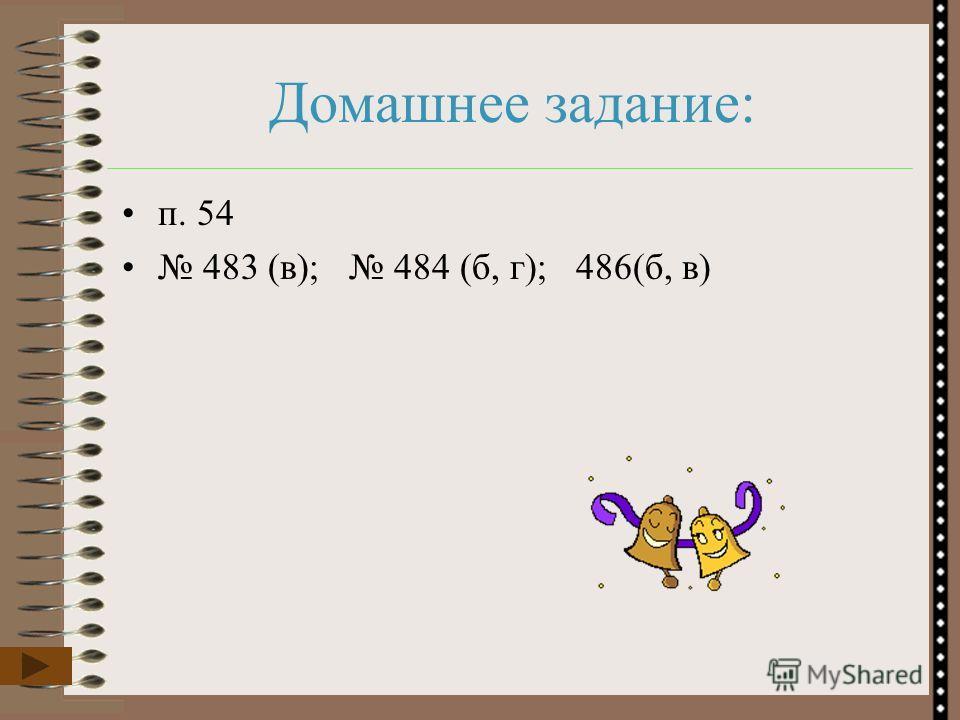 487 Дано: АВС, АВ=ВС=17 см, АС=16 см, BD AC Найти: BD. Решение. 1. AD=DC=AC:2=8 cм 2. Рассмотрим ADB. BD²=AB²-AD² BD=289-64 BD=15 (см) Ответ: 15 см АС B D