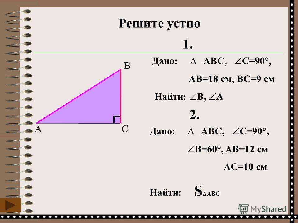 Что изображено? Вопросы Чему равна сумма острых углов в прямоугольном треугольнике? А + В = 90° Чему равна площадь этого треугольника? Как называются стороны АС и ВС? C A Ba b с