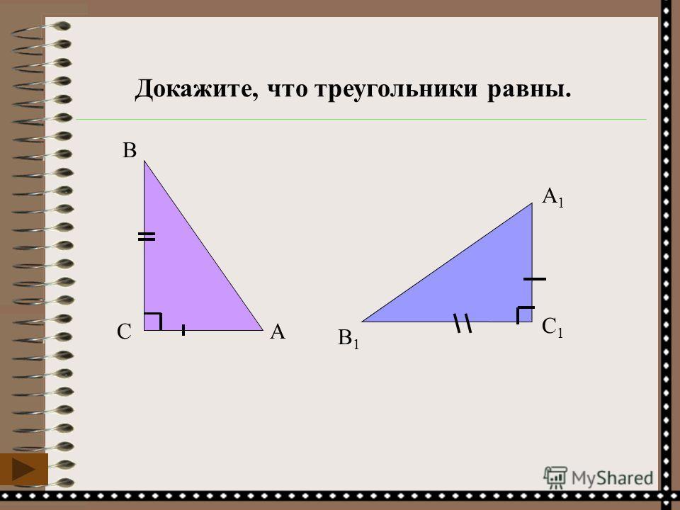 Дано: ABC, C=90°, B=60°, AB=12 см AC=10 см Найти: SАВС Решите устно CA B Дано: ABC, C=90°, AB=18 см, ВC=9 см Найти: B, А 1. 2.
