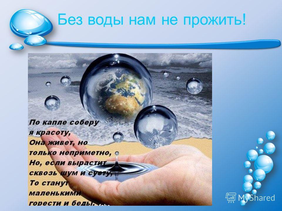 Без воды нам не прожить!