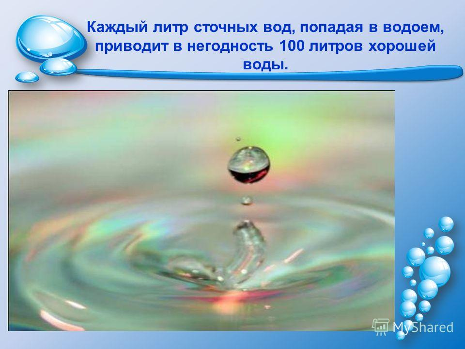 Каждый литр сточных вод, попадая в водоем, приводит в негодность 100 литров хорошей воды.