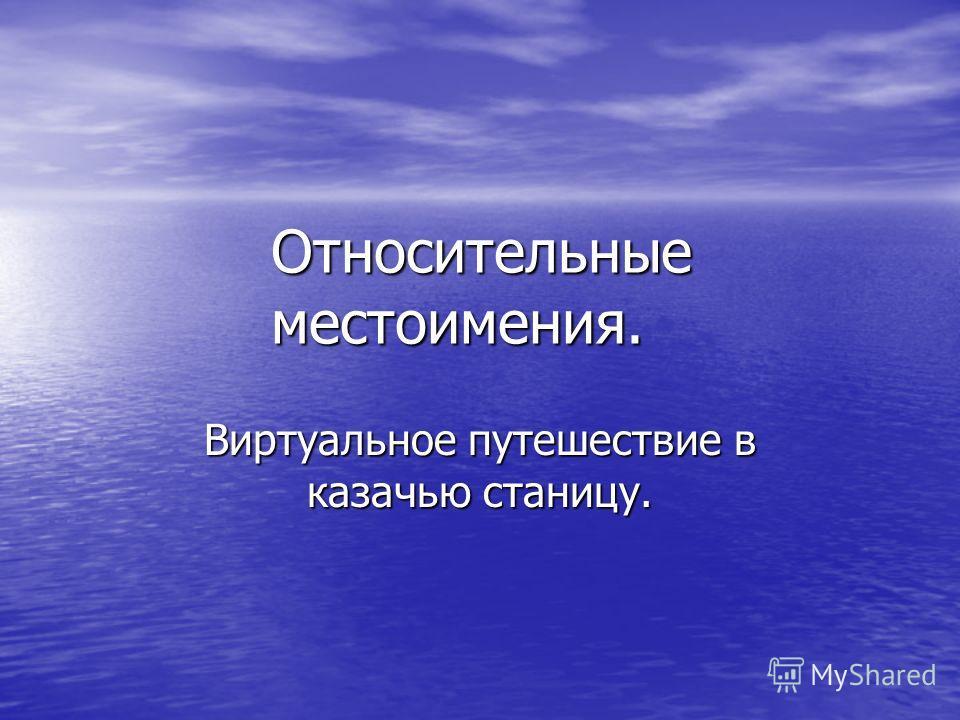 Относительные местоимения. Виртуальное путешествие в казачью станицу.