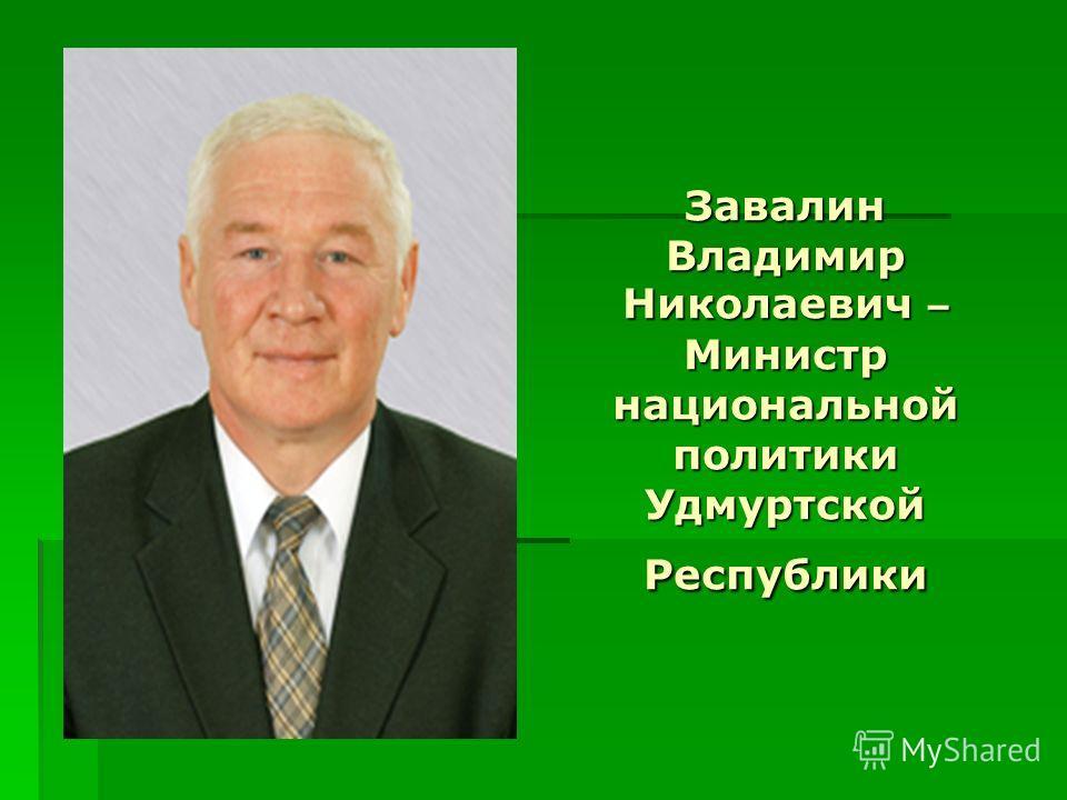 Завалин Владимир Николаевич – Министр национальной политики Удмуртской Республики