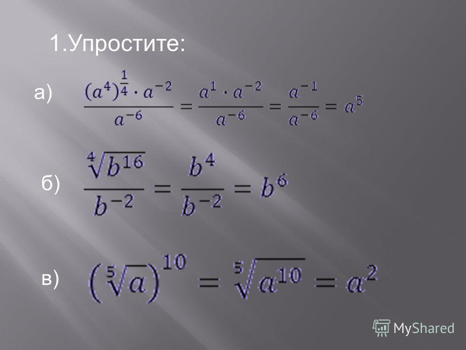 а) 1.Упростите: б) в)