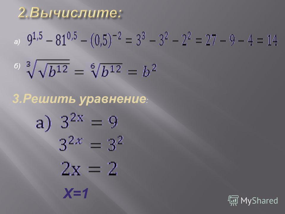 a)a) б) 3.Решить уравнение : Х=1