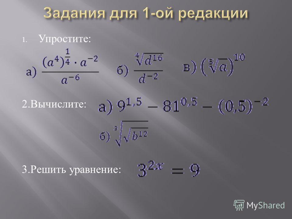 1. Упростите : 2. Вычислите : 3. Решить уравнение :