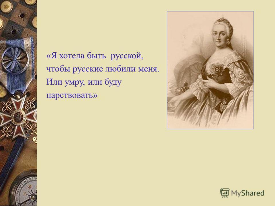 «Я хотела быть русской, чтобы русские любили меня. Или умру, или буду царствовать»
