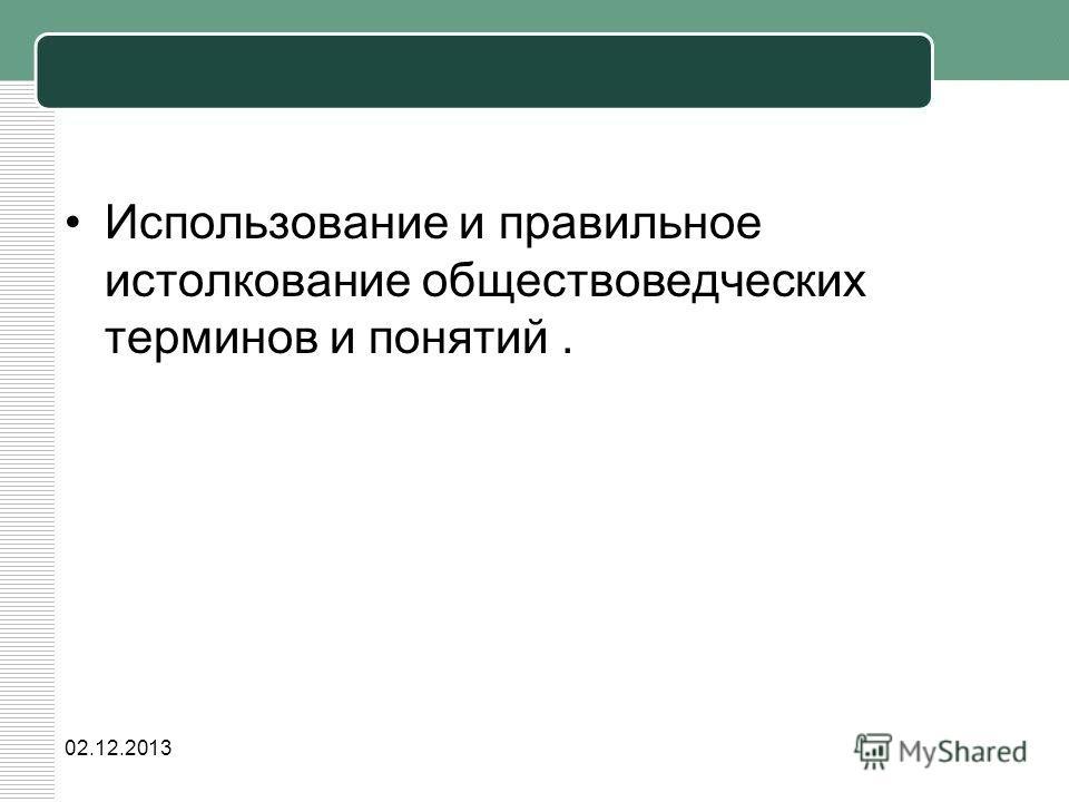 Использование и правильное истолкование обществоведческих терминов и понятий. 02.12.2013