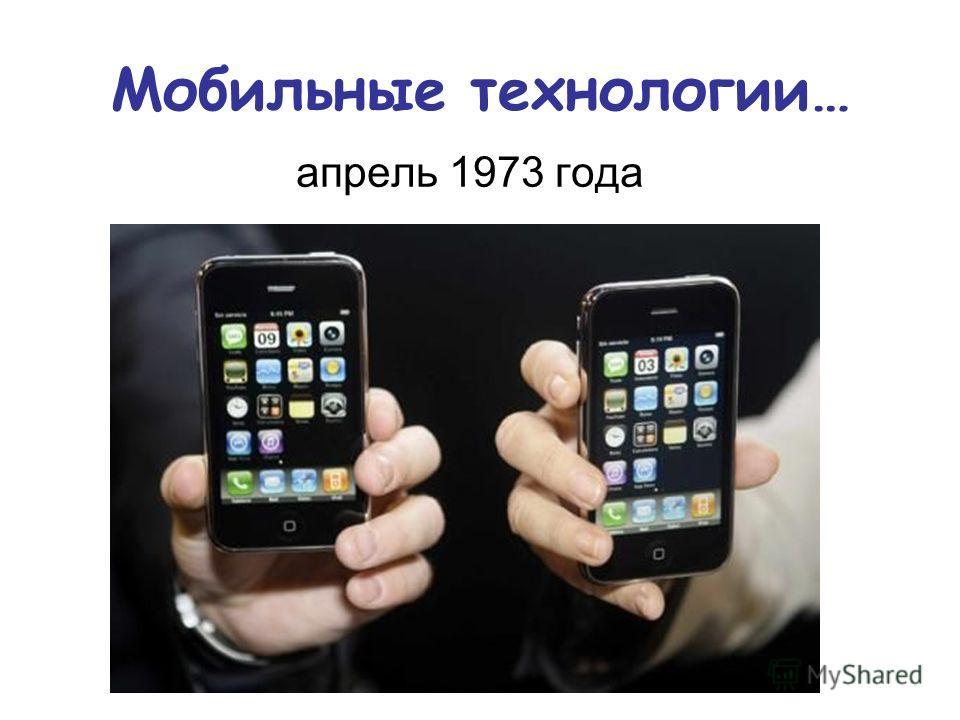 Мобильные технологии… апрель 1973 года