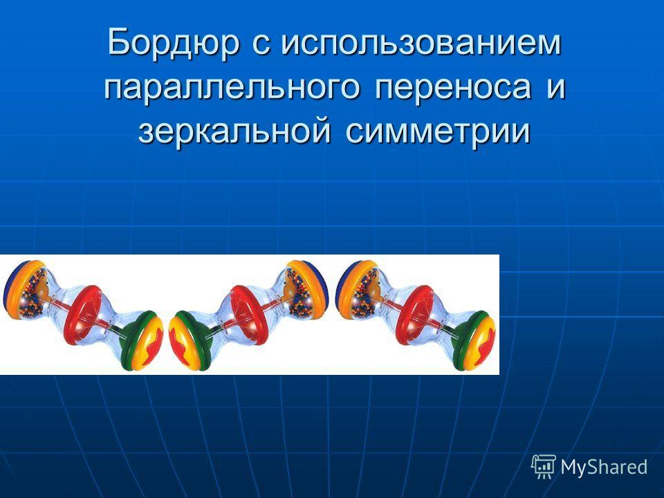 Бордюр с использованием параллельного переноса и зеркальной симметрии