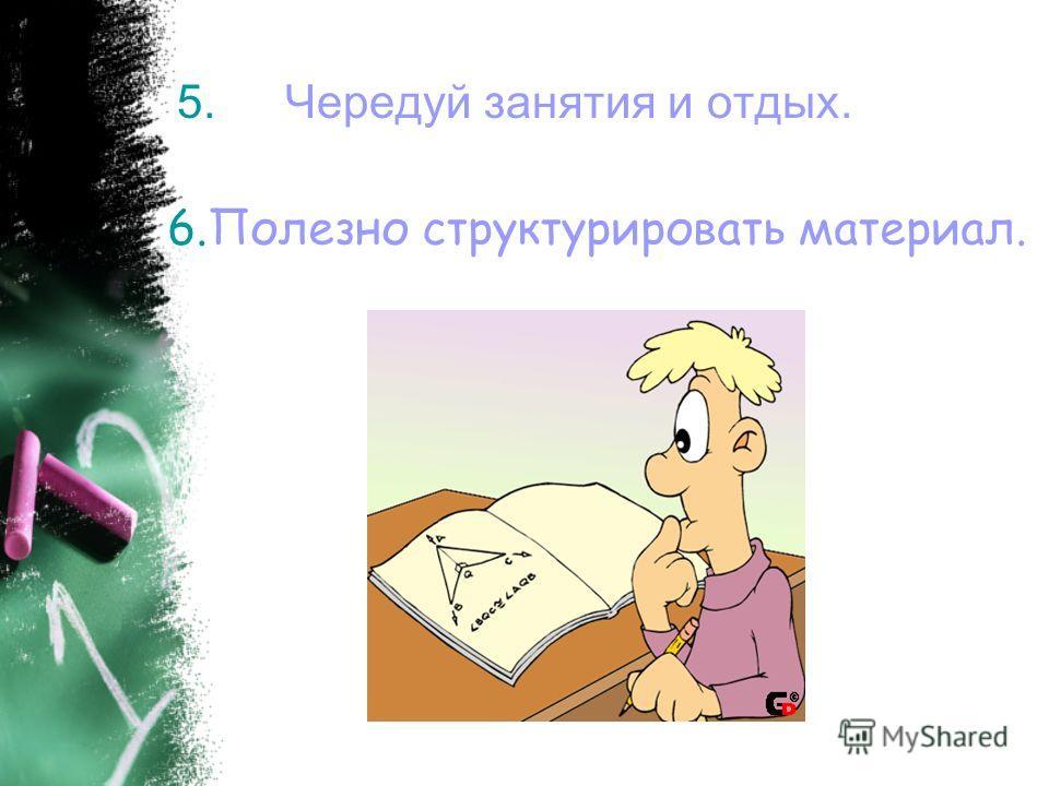 4. Начни с самого трудного - с того раздела, который знаешь хуже всего.