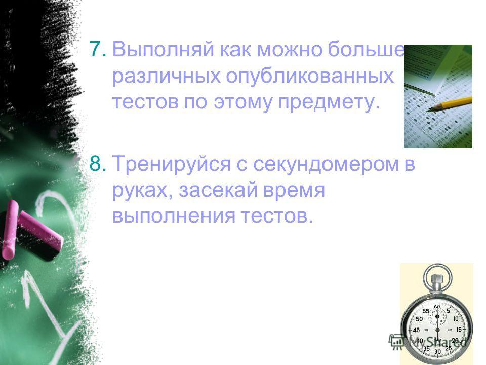 5. Чередуй занятия и отдых. 6.Полезно структурировать материал.