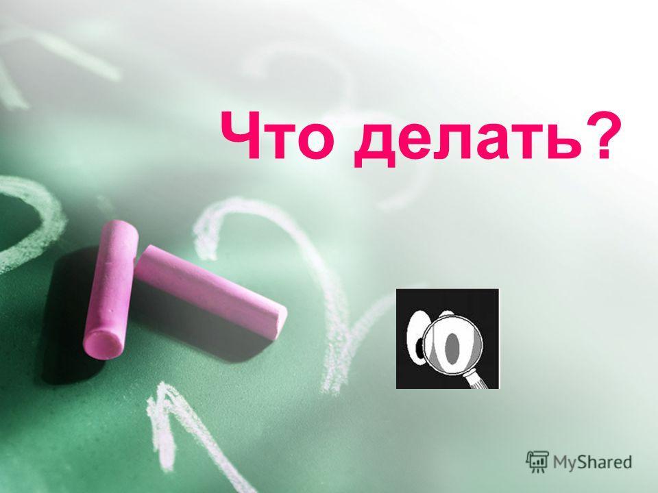 gramschool4.wmsite.ru Страница: Психология: наука и искусство