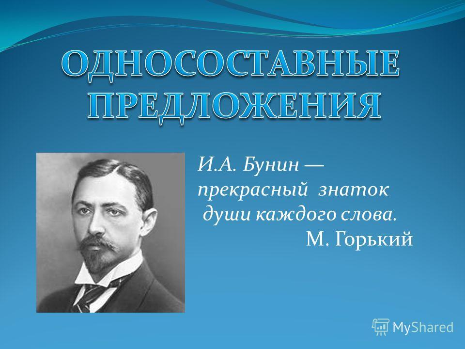 И.А. Бунин прекрасный знаток души каждого слова. М. Горький