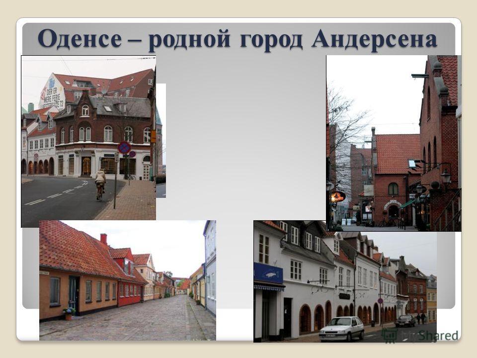 Оденсе – родной город Андерсена