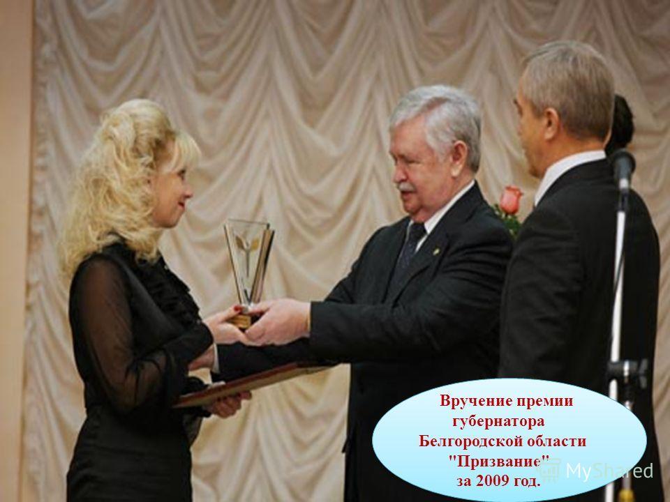 Вручение премии губернатора Белгородской области Призвание за 2009 год. Вручение премии губернатора Белгородской области Призвание за 2009 год.