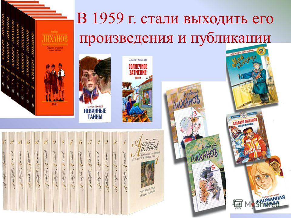 В 1959 г. стали выходить его произведения и публикации
