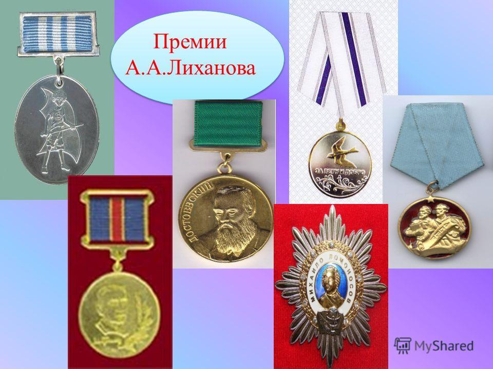 Премии А.А.Лиханова