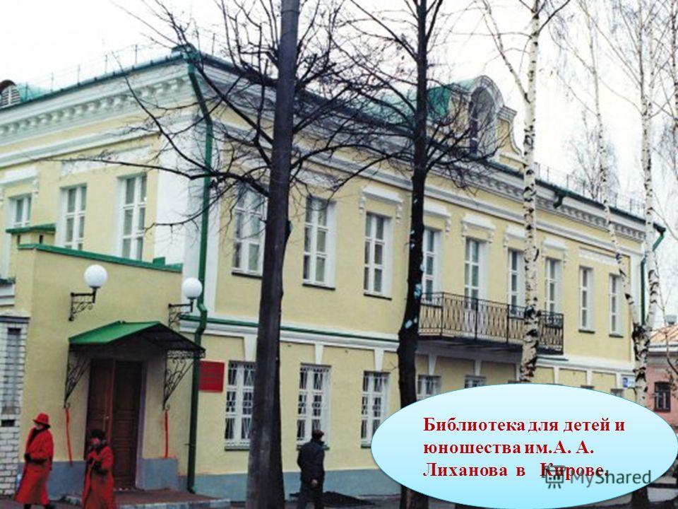 Библиотека для детей и юношества им.А. А. Лиханова в Кирове.