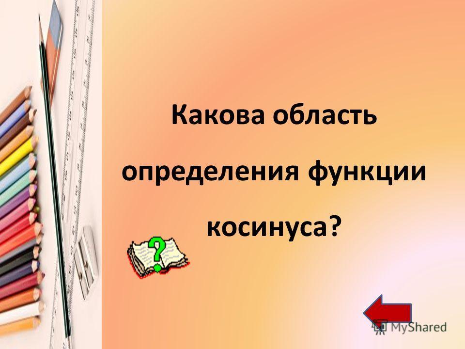 Какова область определения функции косинуса?