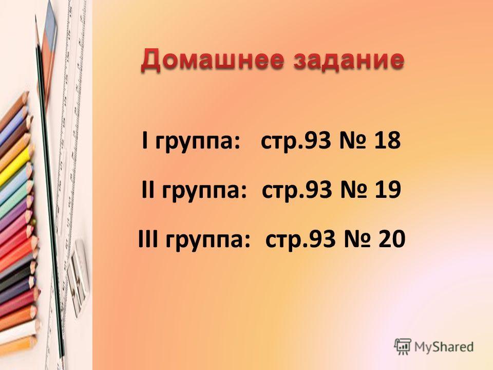 I группа: стр.93 18 II группа: стр.93 19 III группа: стр.93 20