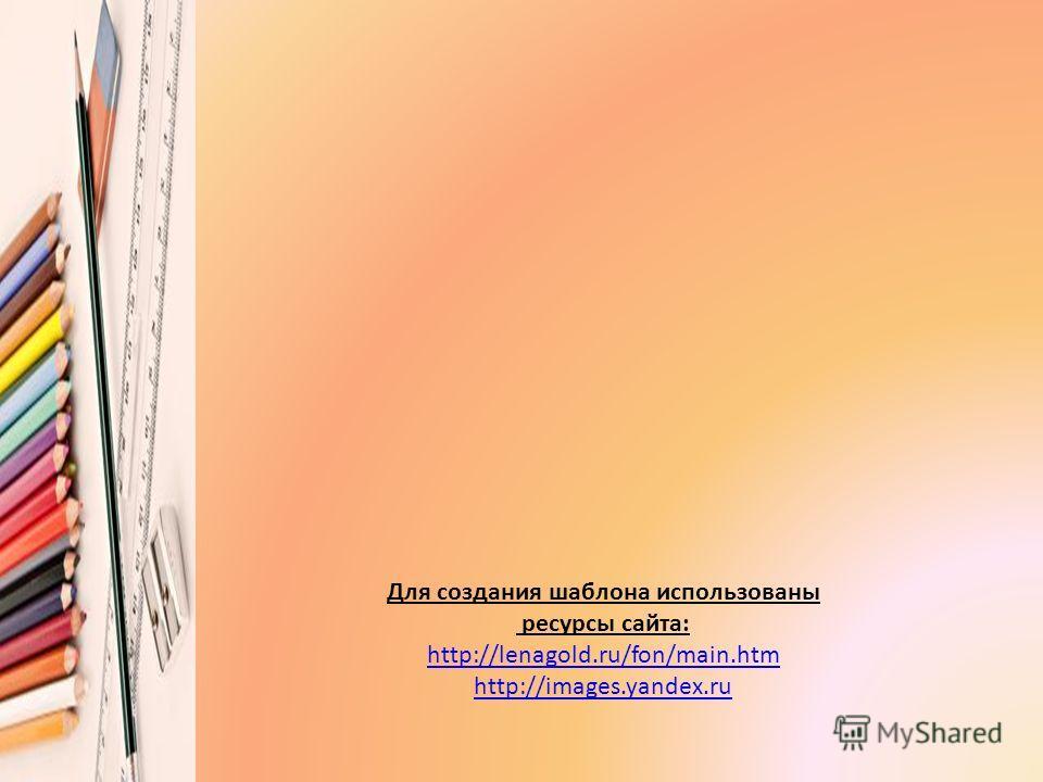 Для создания шаблона использованы ресурсы сайта: http://lenagold.ru/fon/main.htm http://images.yandex.ru