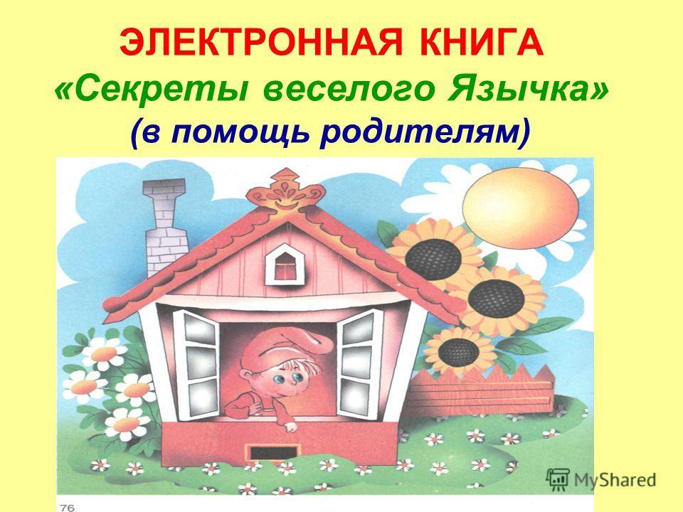 ЭЛЕКТРОННАЯ КНИГА «Секреты веселого Язычка» (в помощь родителям)