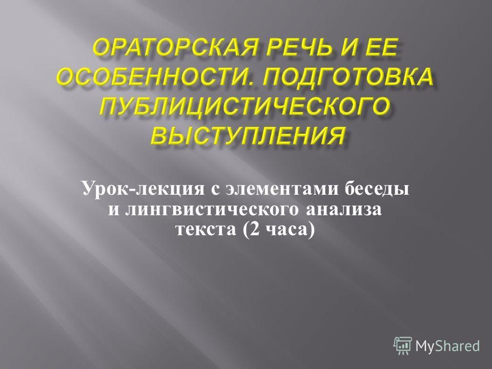 Урок - лекция с элементами беседы и лингвистического анализа текста (2 часа )